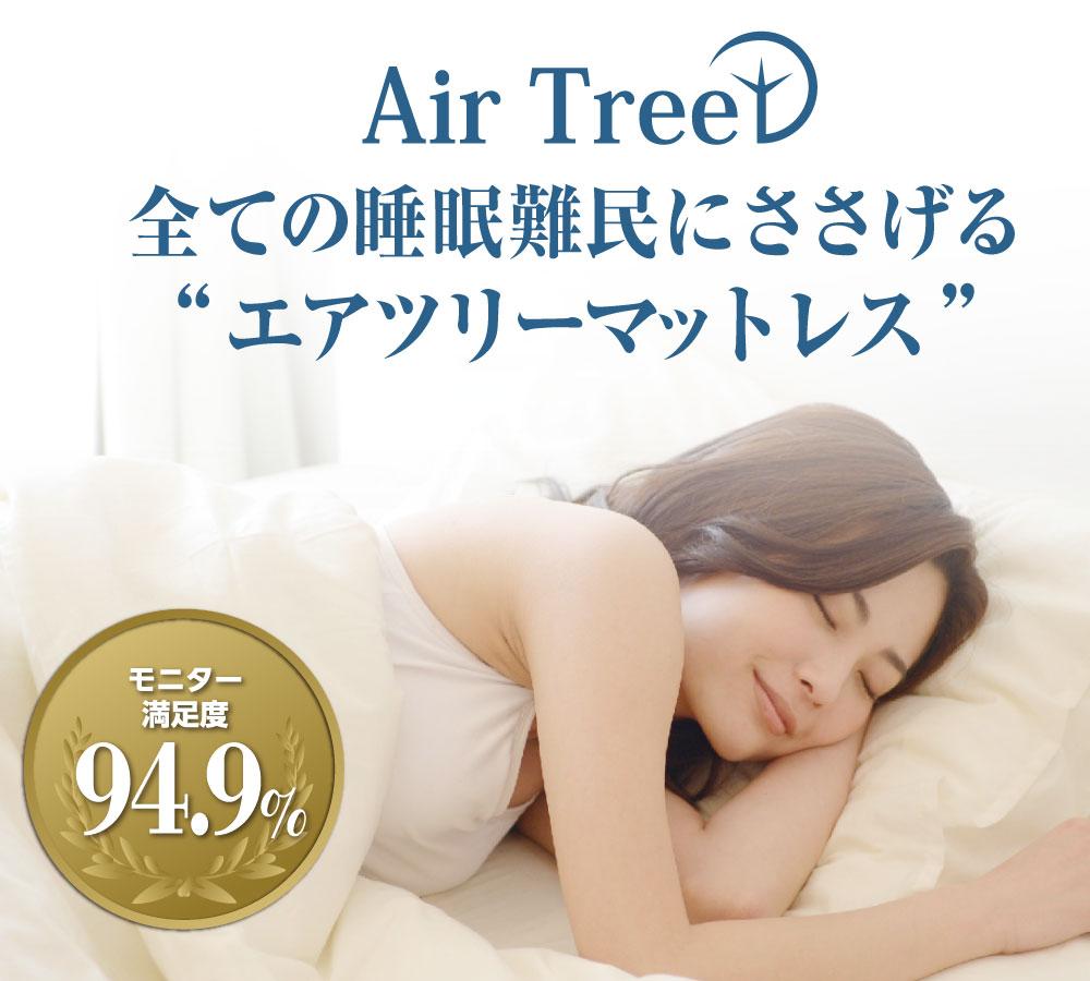 Air Tree 全ての睡眠難民にささげる エアツリーマットレス