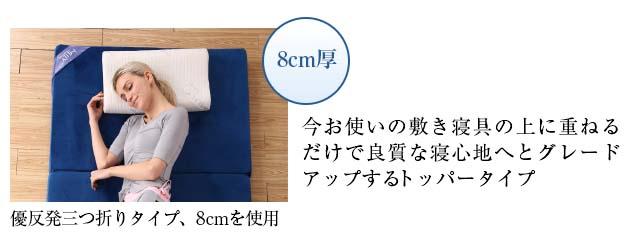 8cm厚 いまお使いの敷き寝具の上に重ねるだけで良質な寝心地へとグレードアップするトッパータイプ