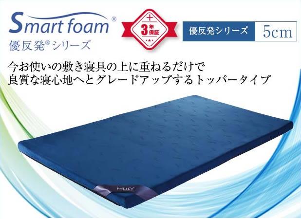 優反発シリーズ 5cm いまお使いの敷き寝具の上に重ねるだけで良質な寝心地へとグレードアップするトッパータイプ