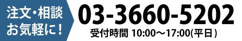 03-3660-5202