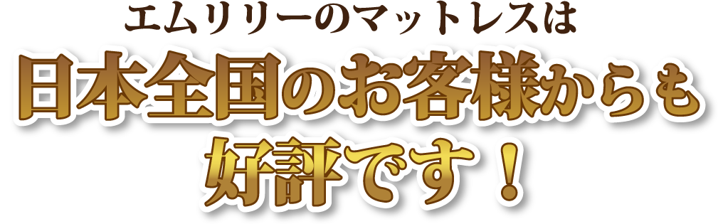 エムリリーのマットレスは日本全国のお客様からも好評です!