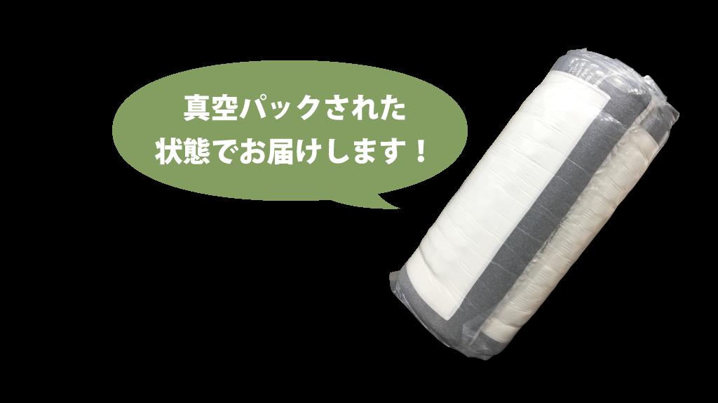 真空パックされた状態でお届けします!生産直後に真空パックすることにより輸送時や保管時にほこりや雑菌などの付着を予防、大変衛生的な状態でお客様の元に届きます。