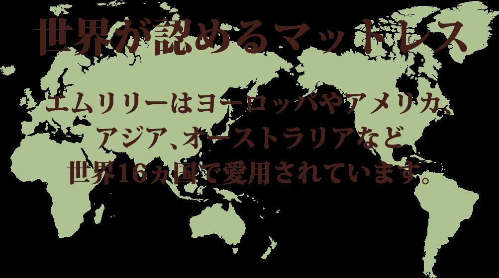 世界が認めるマットレス エムリリーはヨーロッパやアメリカ、アジア、オーストラリアなど世界16ヵ国で愛用されています。