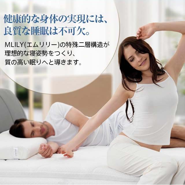 健康的な体の実現には、良質な睡眠不可欠。MLILY(エムリリー)の特殊二層構造が理想的な寝姿勢をつくり、質の高い睡眠へと導きます。
