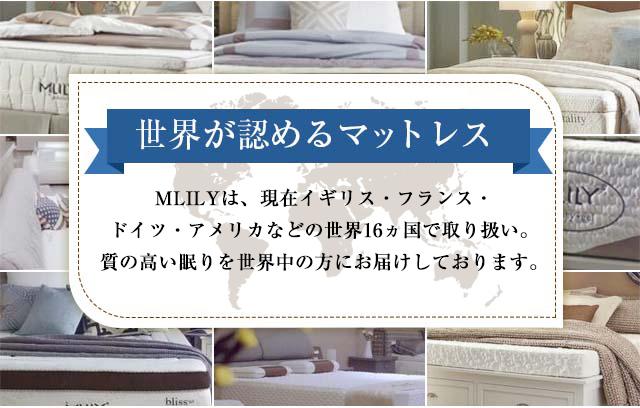 世界が認めるマットレス MLILYは、現在イギリス・フランス・ドイツ・アメリカなどの世界16ヵ国で取り扱い。質の高い眠りを世界中の方にお届けしております。