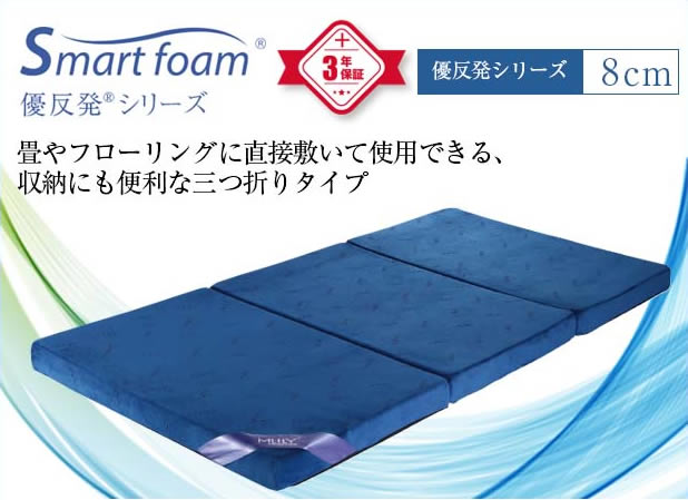 優反発シリーズ 8cm 畳やフローリングに直接敷いて使用できる、収納にも便利な三つ折りタイプ