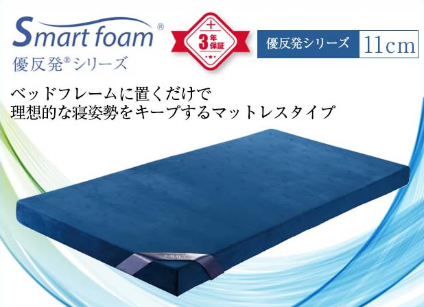 優反発シリーズ 11cm 畳やフローリングに直接敷いて使用できる、収納にも便利な三つ折りタイプ