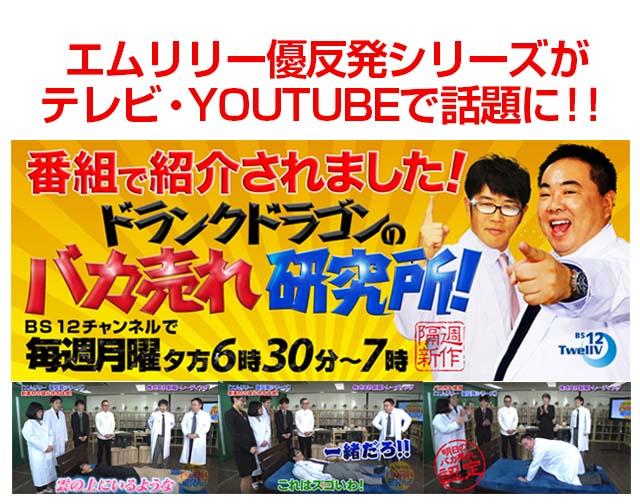 エムリリー優反発シリーズがテレビ・YOUTUBEで話題に!!