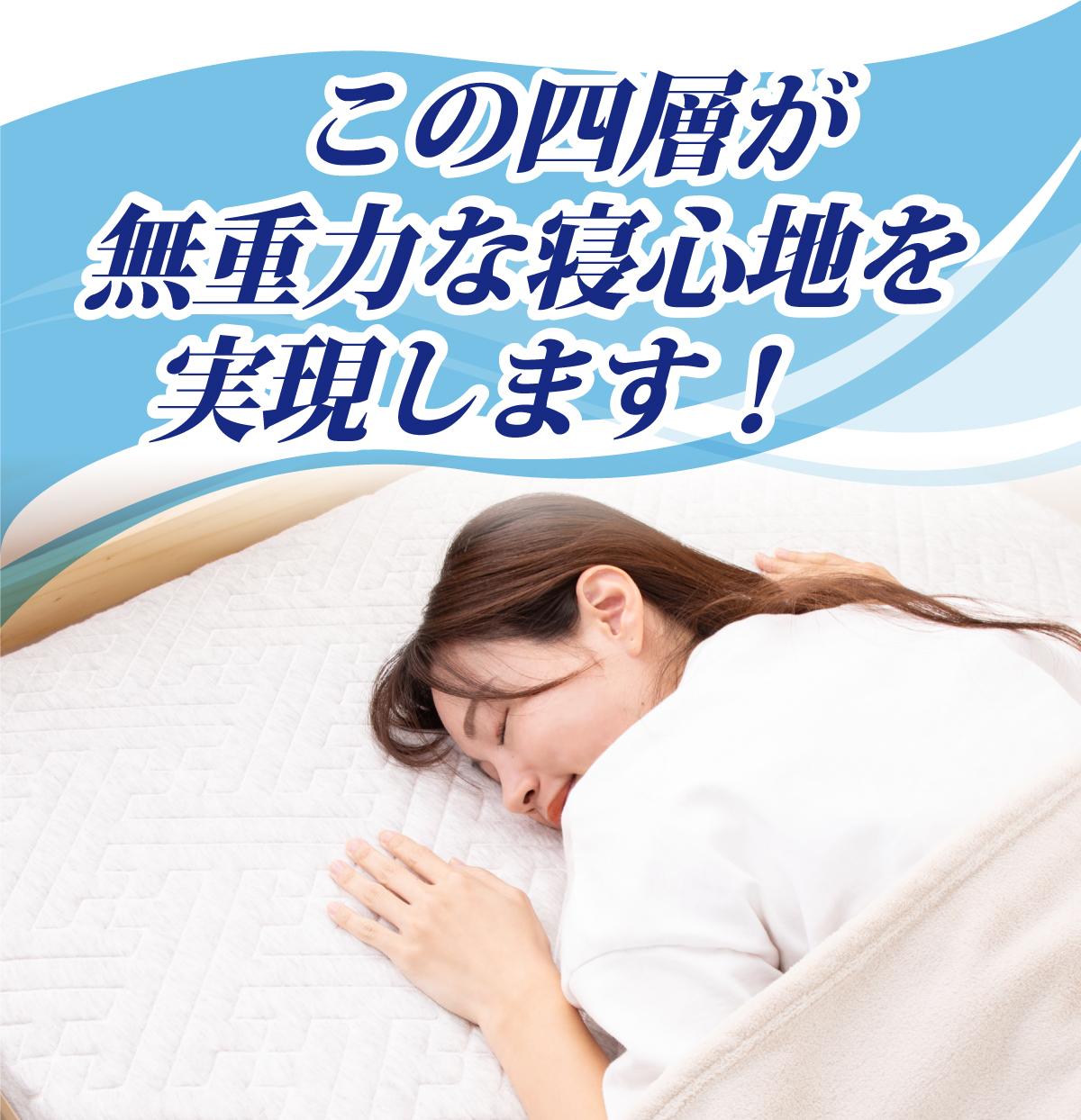 この四層が無重力な寝心地を実現します!