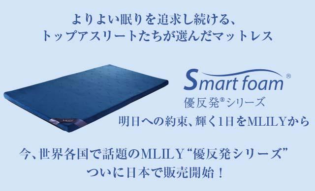 より良い眠りを追求し続ける、トップアスリートたちが選んだマットレス 今世界各国で話題のMLILY有反発シリーズついに日本で販売開始